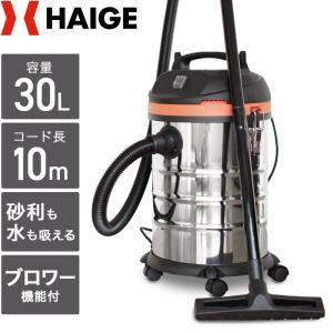 【P5倍!5の日】業務用 掃除機 乾湿両用 集塵機 ブロアー機能付 業務用掃除機 水 吸引 バキュームクリーナー 30L HG30|haige