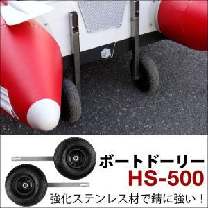 (2017年9月下旬入荷予定)(改良版) ボートドーリー ノーパンク タイヤ 跳ね上げ式  HS-500|haige