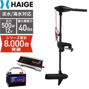 セット販売品 エレキモーターすぐ使えるセット HS-50702-90E + 充電器 + バッテリーセット|haige