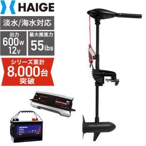 セット販売品 エレキモーター すぐ使えるセット HS-50703-90黒 + 充電器 + バッテリーセット