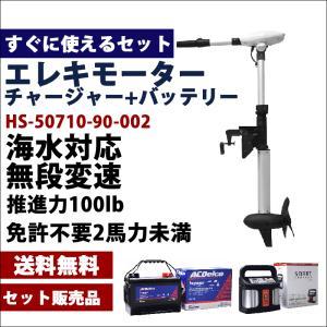 (セット販売品) エレキモーターすぐ使えるセット HS-50710-90 + 充電器 + バッテリー(2個)セット|haige