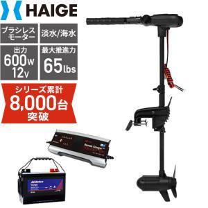 セット販売品 エレキモーターすぐ使えるセット HS-50744 + 充電器 + バッテリーセット|haige