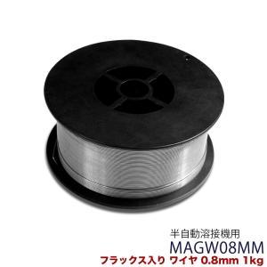 フラックス入り ワイヤ 0.8mm 1kg 半自動 溶接機 MAGW08MM|haige
