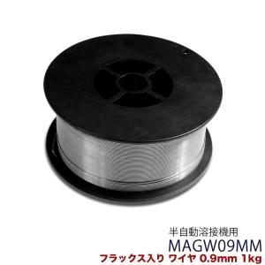 フラックス入り ワイヤ 0.9mm 1kg 半自動 溶接機 MAGW09MM|haige