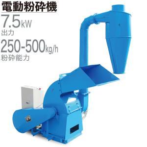 【1/25まで特価】 電動粉砕機 Hammer Mill TFS420 ハイガー/HAIGE|haige