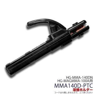溶接ホルダー 溶接機 HG-MMA-140DN HG-MMGMMA-100A専用 WELDING-PTC|haige