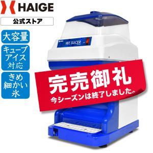 かき氷器 かき氷機 カキ氷機 カキ氷器 ふわふわ 業務用 バラ氷対応 電動 大容量モデル WF-B188 (1年保証)|haige