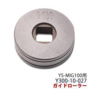 ガイドローラー 半自動 溶接機 YS-MIG100用 Y300-10-027|haige