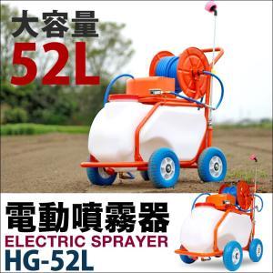 (6/25まで+P5倍) 電動噴霧器 充電式 52リットルタンク HG-52L|haige