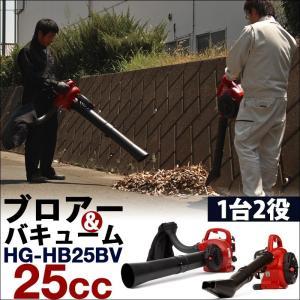 (1年保証) エンジンブロワー バキューム 1台2役 送風機 25cc 2サイクル HG-HB25BV|haige