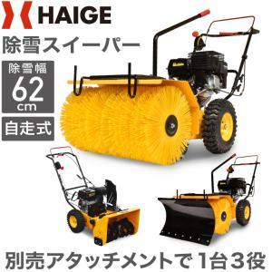 【P5倍!5の日】万能 スイーパー エンジン 自走式 HG-SSG5562 作業幅62cm 5馬力 163cc (1年保証)|haige