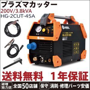 プラズマ カッター インバーター 200V 定格使用率 60% 小型 軽量 5.8kg プラズマカッター 溶接機  HG-2CUT-45A|haige
