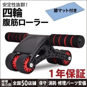 腹筋ローラー マット付き 四輪 腹筋 トレーニング ローラー 超静音 ダイエット器具 エクササイズ アブホイール HG-AB-01 (1年保証)|haige