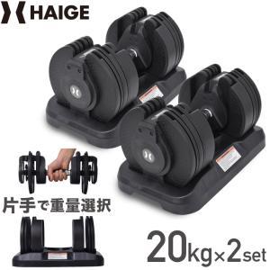 可変式ダンベル アジャスタブルダンベル 筋トレ シェイプアップ トレーニング器具 HG-AJDB01(20kg×2セット)【1年保証】|haige