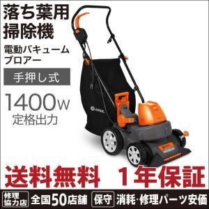【P5倍!5の日】落ち葉用掃除機 電動式バキュームブロワー HG-CXD1400 (1年保証)|haige