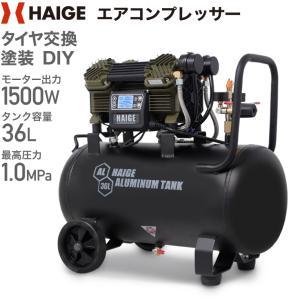静音 ストレスフリー コンプレッサー 100V  36Lタンク アルミタンク 軽量 ブラシレス オイ...