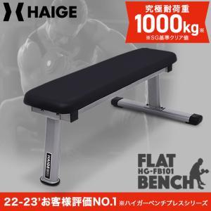 フラットベンチ 筋トレ 腹筋 ベンチプレス プレスベンチ トレーニングベンチ ダンベルベンチ 【1年保証】|haige