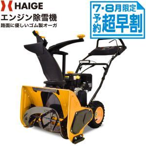 【P5倍!5の日】除雪機 HG-K7060 除雪幅60cm 解けかけの雪に強い エンジン 前進自走式 4サイクル 212cc 7馬力 (1年保証)|haige