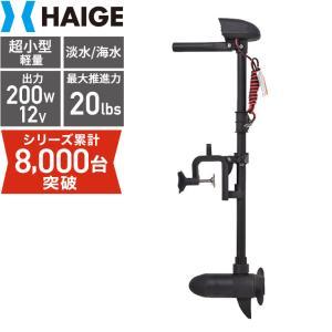 エレキモーター ハイガー 電動 船 外 機 エレキ 海水対応 [送料無料] HS-50735 フィッシング カヤック|haige