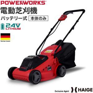 芝刈り機 芝刈機 電動 充電式芝刈り 芝刈機 芝刈り機電動 充電式芝刈り コードレス芝刈り機 バッテリー式芝刈り機 P24LM32|haige