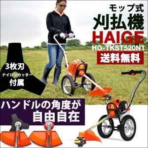 (正規品 1年保証)草刈り機 手押し式 モップ式  エンジン刈払い機 52cc HG-TKST520N1|haige