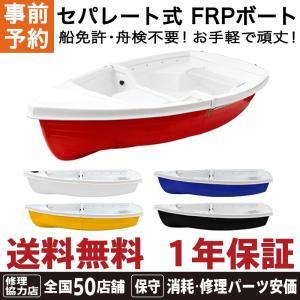 (予約:9月上旬) 2人乗りフィッシング ボート FRPボート 分割式 2650mm HG-265T (1年保証)(西濃)