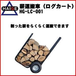 薪運搬車(ログカート) HG-LC-001|haige