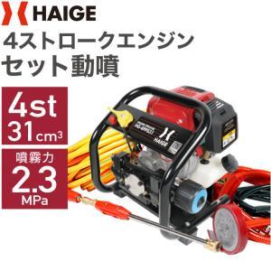 噴霧器 セット動噴 動力噴霧機 据置型 HG-PP8 1年保証|haige