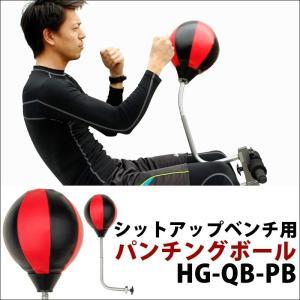 シットアップベンチ用 パンチングボール HG-QB-PB|haige