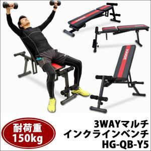 ベンチマスタープロ 3WAY マルチインクラインベンチ 腹筋 背筋 高強度 腹筋マシン HG-QB-Y5 ハイガー/HAIGE|haige