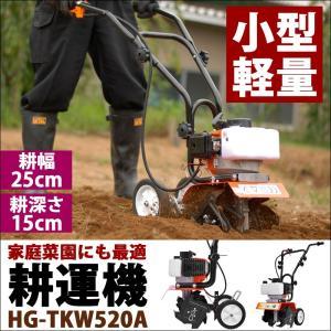 (1年保証) 耕運機 耕うん機 耕耘機 52cc HAIGE HG-TKW520-A|haige
