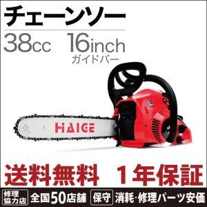 ハイガー/HAIGE チェーンソー HG-TM53800 【正規品】[1年保証][送料無料] [チェンソー/16インチ/38cc]|haige