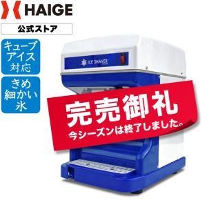 かき氷器 かき氷機 カキ氷器 カキ氷機 ふわふわ 業務用 バラ氷対応 家庭用 電動 WF-A188 (1年保証)|haige