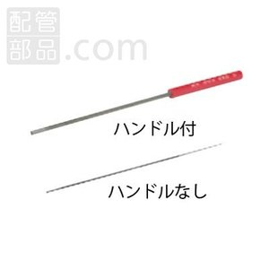 マキタ:丸ヤスリ 型式:A-44024|haikanbuhin