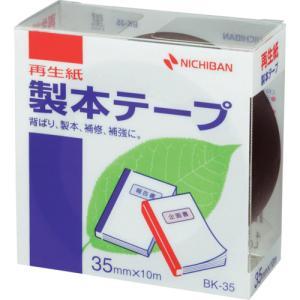 ニチバン:ニチバン 製本テープ(再生紙) 黒 35mm×10m BK-356 型式:BK-356|haikanbuhin