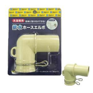 フローバル:洗濯機用排水ホースエルボ 型式:PWS-FES