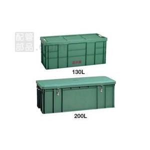 リス興業 道具箱(車載用大型タイプ) 200L