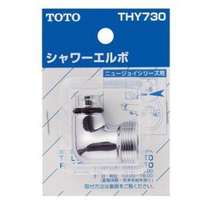 TOTO:シャワーエルボ 型式:THY730 haikanbuhin