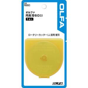 OLFA 円形刃60ミリ替刃1枚入ブリスター ...の詳細画像1