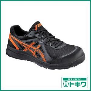 アシックス ウィンジョブCP106 ブラックXオレンジポップ22.0cm FCP106.9009-22.0 ( FCP106.900922.0 ) haikanshop