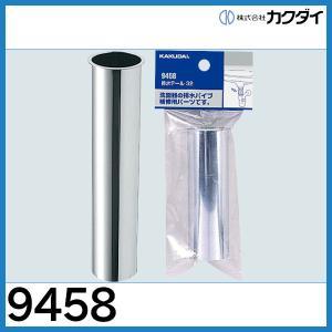 9458 排水テール カクダイ 材質:黄銅 ツバ付き 呼32 長さ:100mm