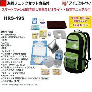 HRS-19S 避難リュックセット アイリスオーヤマの画像