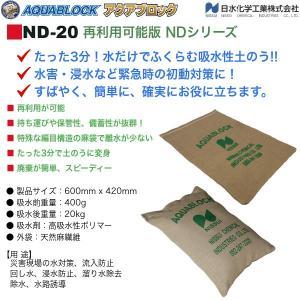 ND-20 アクアブロック 再利用可能版NDシリーズ 吸水性土のう 日水化学工業