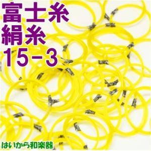 富士糸 3の絹糸 15-3 単品 地唄 地歌 ふじ糸 三絃糸 ゆうパケット便を指定して全国送料250円