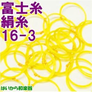 富士糸 3の絹糸 16-3 単品 ふじ糸 三味線糸 ゆうパケット便を指定して全国送料250円
