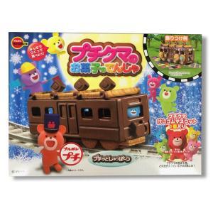 ブルボン プチクマのお菓子のでんしゃ チョコレート菓子 バレンタイン