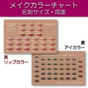 メイクカラーチャート(平均顔ベース)|名刺サイズ両面|表面:リップカラー|裏面:アイカラー|アドバイスカード|口紅見本|アイシャドウ見本|hair-color