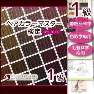 ヘアカラーマスター検定1級公式テキスト ヘアカラーリングの香粧品科学・色彩学・毛髪科学の教科書 hair-color