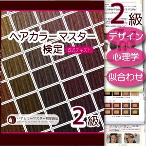 ヘアカラーマスター検定2級公式テキスト ヘアカラーリングのデザイン・心理学・似合わせの教科書 hair-color