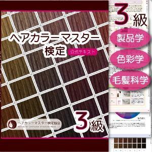ヘアカラーマスター検定3級公式テキスト ヘアカラーリングの製品学・色彩学の教科書 hair-color